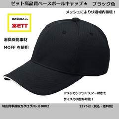 【本日限定値下げ】2376→999〜★ゼットキャップブラックJFREE