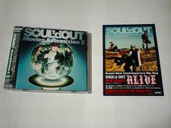 オマケ付!初回限定DVD付 SOUL'd OUT「Movie&Remix2」