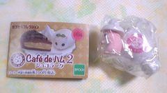 Cafe de ハム2〜ショコラータ〜(�Dポットハム※ホワイト)