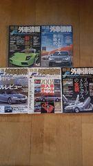 外車情報 雑誌 セット