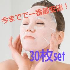 数量限定☆必見☆美容液ヒタヒタの30枚set フェイスパック/マスク 乾燥肌 福袋