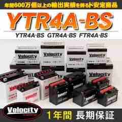 ★バイクバッテリー YTR4A-BS GTR4A-BS FTR4A-BS 互換【A1】