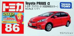 絶版トミカ86 トヨタプリウス α 初回特別カラー 新品