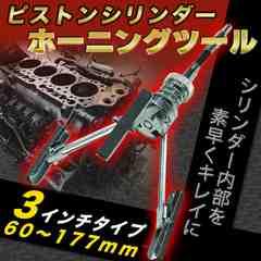 ピストンシリンダーホーニングツール 60?177mm 3インチ