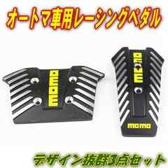 MOMOペダル★AT用ベダルPB5★デザイン抜群のベダルセット