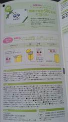森永、やさしいミルク E赤ちゃんクオカード2000円分 専用応募はがき5枚