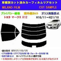 トヨタ マークX X12# カット済みカーフィルム