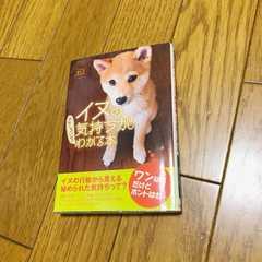 K�@文庫本イヌのきもちがわかる本イヌとの暮らしを楽しむ会