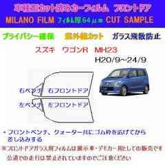スズキ ワゴンR MH23 カット済みカーフィルム フロントド