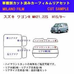 スズキ ワゴンR MH21・22 カット済みカーフィルム