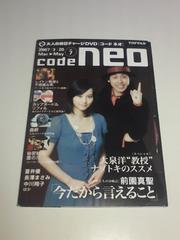 非売品DVDコードネオVol.7■code neo/大泉洋&堀北真希/レイトン教授