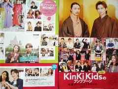KinKi Kids『10/11発売TVガイド』8�n切り抜き
