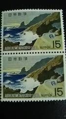 越前加賀海岸国定公園15円切手2枚新品未使用品