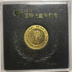 1979年(International Year of the Child) 国際児童年記念
