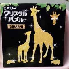 新品クリスタルパズル キリン