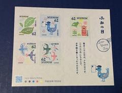H30. ふみの日★62円切手×5枚★1シート★シール式