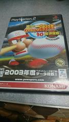 箱説あり!PS2!実況パワフルプロ野球10!超決定版!2003メモリ