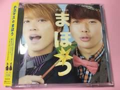 帯付き★テゴマスのまほう 初回限定盤 CD+DVD