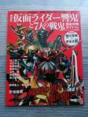 劇場版仮面ライダー響鬼と7人の戦鬼 完全攻略ガイド