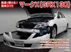 送料無料 マークX (GRX130) メンテナンスDVD VOL1