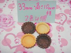 デコ/タルト土台スイーツデコ土台等に☆2色4個