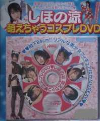 しほの涼ちゃんのコスプレ三昧のお宝DVD非売品の未開封品