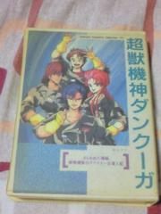 アニメイトカセットコレクション 13 超獣機神ダンクーガ CD未発売