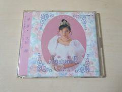久川綾CD「華奢」●