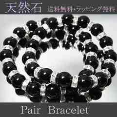 オニキス・ロンデルペアブレスレットキラキラサイズ変更無料数珠