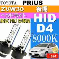 プリウス D4C D4S D4R HIDバルブ 35W8000K バーナー 2本as60558K