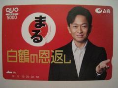 未使用★城島茂 クオカード 5000円