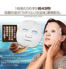 50枚 日本製 カタツムリ フェイスパック フェイスマスク 美容