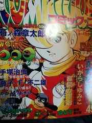 汚れあり廃刊レア雑誌「コミックゴン」石ノ森章太郎