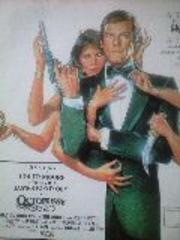 """""""007/オクトパシー"""" 主題歌EPレコード"""