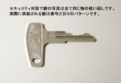 カワサキ A1 鍵 522番相当品 + ロック取付リベット1個