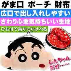 クレヨンしんちゃん がま口財布 ポーチ ショルダーひも付 Un001