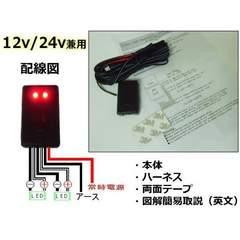 送料無料 10パターン切替 12v24v LEDストロボ点滅コントローラー