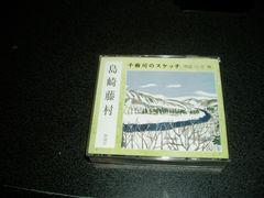 朗読CD「島崎藤村~千曲川のスケッチ/江守徹」2枚組 通販限定