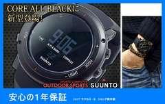 新品 ■スント SUUNTO コア腕時計 SS018734000★即買い