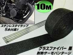 マフラー・エキマニの断熱に!耐熱サーモバンテージ/黒色/10m巻