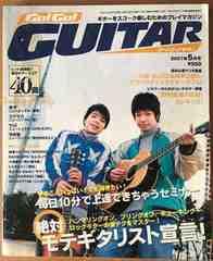 GO!GO!GUITAR 2007年月5号 ギタースコア40曲掲載 切手払い可能