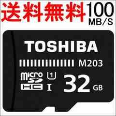 micro SDHC カード 32GB 東芝 送料無料