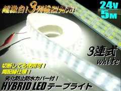 24Vトラック/爆光3列基盤!カバー付LEDテープライト蛍光灯/5m巻