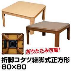 折れ脚コタツ 継脚式 80×80 BR/NA