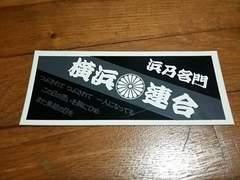 浜乃名門 横浜連合 当時物暴走族ステッカーGSCBX