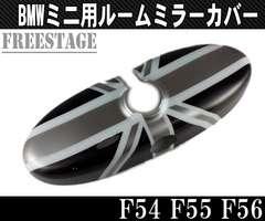 現行BMWミニクーパーmini用ルームミラーカバー