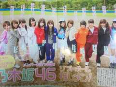 乃木坂46★2015年6/20〜6/26号★ザテレビジョン