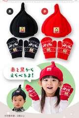 しまじろう 非売品 とんがりニット帽&手袋セット レッド 新品