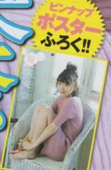 堀未央奈(乃木坂46)ピンナップポスター