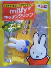 ダイドードリンコオリジナル miffy(ミッフィー)キッチンクリップ 《未開封》